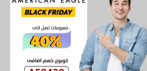امريكان ايجل American Eagle