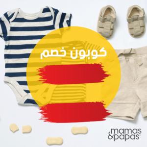 موقع ماماز اند باباز Mamas and Papas