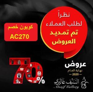 السيف غاليري Alsaif Gallery